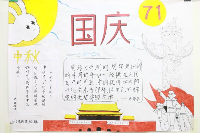 20台湾网络301.JPG
