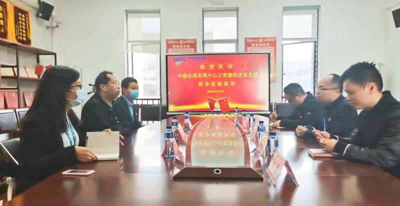 电子商务学院党支部与中移在线东莞中心云客服政企党支部党建共建签约仪式