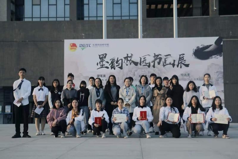东莞市技师学院墨韵校园书画展圆满落幕