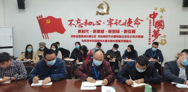 电子商务学院党支部2月主题党日活动